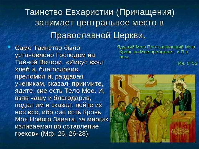 таких домах беседа о хлебе жизни как учение о евхаристии России купить